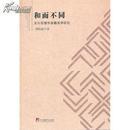 全新正版 和而不同 安乐哲儒学典籍英译研究