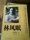 中国现代美术教育和现代绘画的奠基人 林风眠