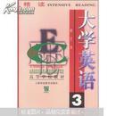 高等学校教材:大学英语(精读修订本)(第3册)