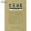 全新正版 古籍研究 2007卷上 总第51期
