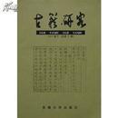 全新正版 古籍研究 2007卷下(总第52期)
