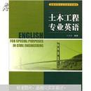 高等学校专业英语系列教材:土木工程专业英语