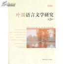 全新正版 外国语言文学研究 第3辑