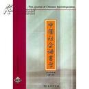 全新正版 中国社会语言学 2012年第1期 总第18期