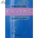 全新正版 对外汉语研究 第五期
