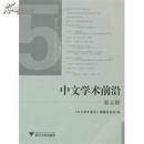 全新正版 中文学术前沿 第五辑