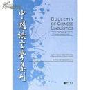 全新正版 中国语言学集刊 第一卷 第二期