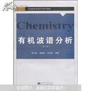 高等院校本科化学系列教材:有机波谱分析(第3版)