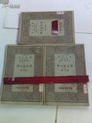 周易姚氏学(全套3册)