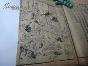 (稀见。木刻本)江南铁泪图. 四十二帧木刻精美插图 全一册(更多书影见隔壁补图)