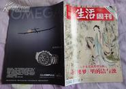 三联生活周刊红楼梦专刊   (2010年第 36期)