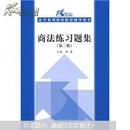 商法练习题集(第2版)林嘉主编  中国人民大学出版社
