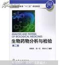 生物药物分析与检验(第2版)