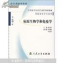 全国医学高等专科学校教材:病原生物学和免疫学(第5版)(供临床医学专业用)