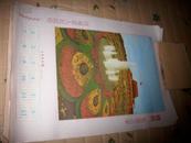 99年2开历画-河南政府赠给-光荣之家[天安门花坛]23张合售。
