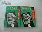 《马克思学说的历史演变》品好,铁橱东3--4
