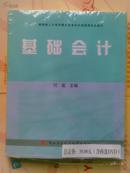 电大教材·基础会计(2012年印)含两盘DVD