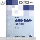 """普通高等教育""""十一五""""国家级规划教材:中级财务会计习题与案例(第2版)(精编版)"""