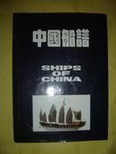 中国船谱 SHIP OF CHINA 【英汉对照 一版一印】铜版纸印