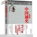 中国通史(精装插图本)一册全!性价比最高版本 --随最严谨的史学大师吕思勉,读一本最经典的白话通史,看华夏民族的沧桑变化。
