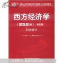 西方经济学(宏观部分)(第5版)同步辅导