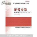 2009证券业从业资格考试辅导丛书:证券交易