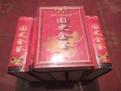 中华人民共和国  国史全鉴1-6合售