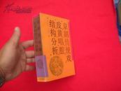 京剧传统戏皮黄唱腔结构分【作者签字本】孔网稀缺本、一版一印
