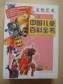 中国儿童百科全书 全10册