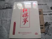 昆曲:红楼梦,四碟DVD