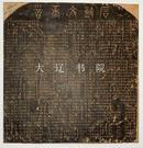 石鼓文音训(古旧品  全开尺寸  每枚90*90厘米   2枚全)
