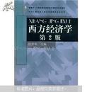 中央广播电视大学经济管理类本科教材:西方经济学(附光盘1张)