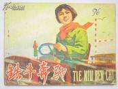 【连环画】铁牛奔驰(印量少)1976年4月一版一印