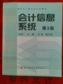 电大教材·会计信息系统·第三版(2014年印)附光盘1张