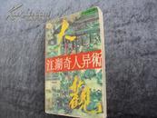 鲁朴 杨亚君著 《江湖奇人异术大观》(绣象插图收藏本)一版一印 现货 自然旧