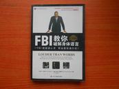 FBI教你破解身体语言