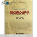 正版 包邮  考研  微观经济学 袁志刚 高等教育出版社
