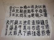 """天津著名书法家:胡忠恕左手书法两幅,连同一本""""胡忠恕小楷""""字帖和售!A7"""