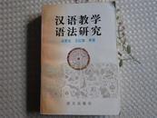 汉语教学语法研究      高更生 王红旗 等著       B2