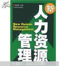 新人力资源管理 (谌新民主编 中央编译出版社 687页厚本 见注明)