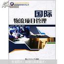国际物流项目管理:国际物流管理系列丛书(王学锋 刘盈 刘颖编著  同济大学出版社)