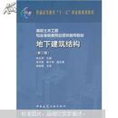 地下建筑结构(第2版)朱合华   中国建筑工业出版社