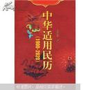 中华适用民历(1900-2020)