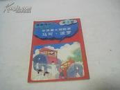 世界最大探险家马可波罗 漫画传记  第3册