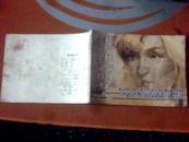 连环画:跳来跳去的女人 1983年1版1印  盒上