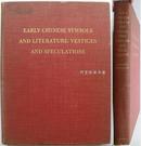 商代青铜器造型与纹饰考1942年签名本限量225本编号本整版图版77幅卢芹斋等世界各地藏品厚重2.2公斤画册