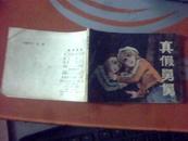 64开连环画:真假舅舅 1983年1版1印   盒上
