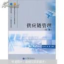 供应链管理(第3版)马士华,林勇 高等教育出版社 9787040310351