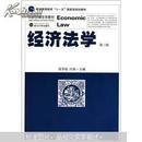 经济法学(第3版)