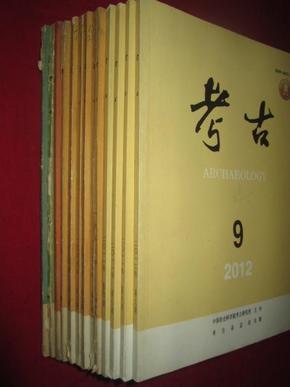 考古  1976-2018年共189本合售  详见描述